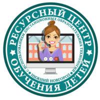 Ресурсный центр обучениядетей